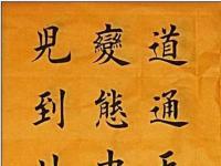 中国文化是书法艺术形成的核心,书法的创新必须先继承古人的法则