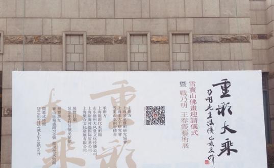大风堂画派三代弟子佛画名家战乃明、王春霞《重彩大乘》艺术展开幕仪式于沪成功举办