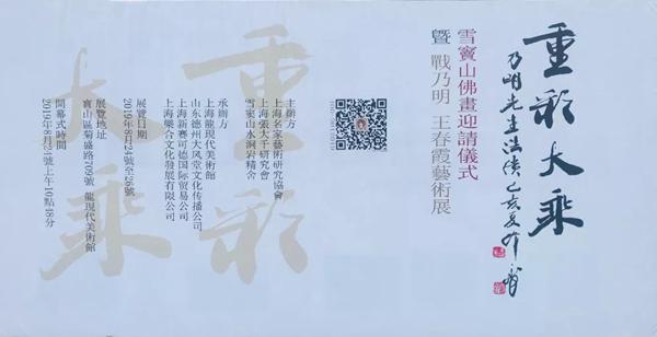 """转书画频道上海中心:""""重彩大乘——雪窦山佛画迎请仪式暨战乃明、王春霞艺术展""""在上海龙现代艺术中心举行"""