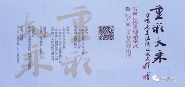 转中视文旅:《重彩大乘》 雪窦山佛画迎请仪式暨战乃明、王春霞艺术展开展
