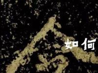 魏碑必学,五大名碑