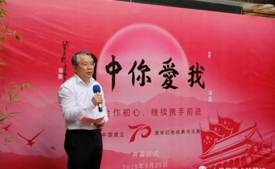 我爱你中国——红色经典书法展在水月堂开幕