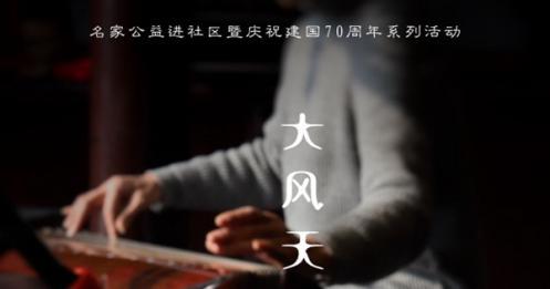大风天下 弦风琴韵——名家公益进社区暨庆祝建国70周年系列活动之上海大风堂琴社冬日雅集在苏州举行