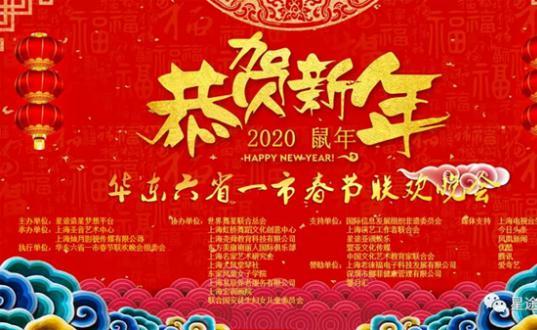 转星途造星 :2020华东六省一市春节联欢晚会在上海举办