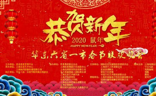 转环球网:2020华东六省一市春节联欢晚会