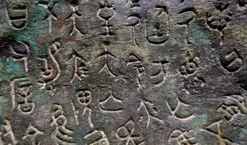 青铜器铭文整理!