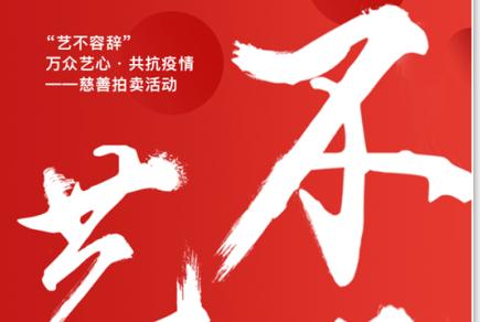 """""""艺不容辞"""" 万众艺心·共抗疫情——慈善拍卖活动"""