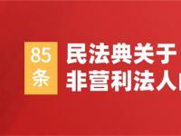 民法典中涉及非营利法人的85个条款,社会组织学起来