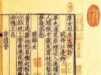张秀玉:黄丕烈与南宁书棚本《唐女郎鱼玄机诗》