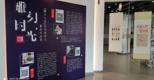 雕刻时光《雕虫小技——徐谷甫师生篆刻作品展》揭幕