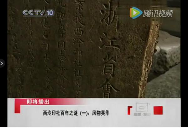 央视大型纪录片‖西泠印社(共五集)