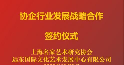转海都网:舞蹈行业发展战略合约在沪签订