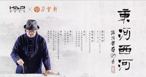 中视文旅&国学频道「东河西河—熊恩普艺术展」多维度阐释中华传统文化多样性