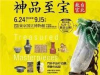 郑欣淼:北京故宫与台北故宫文物藏品比较