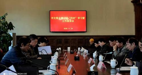 """上海市文联组织社团学""""四史""""教育活动"""