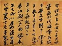 苏轼的意义| 李泽厚