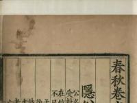 刘源:《春秋》与殷墟甲骨文