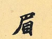 苏轼高清尺牍合集,从有法到无法