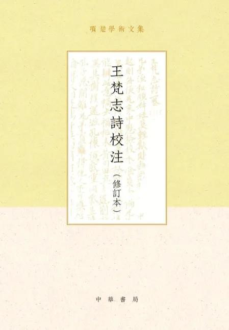 唐宋诗词的歧解和误解