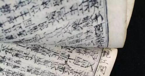 孙继民 张恒:古籍公文纸背文献学的内涵与外延