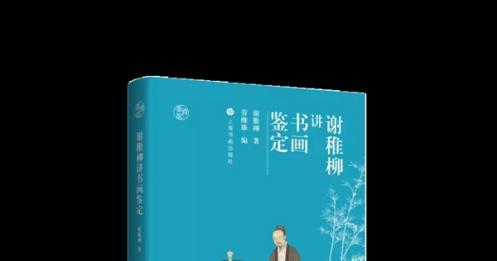 劳继雄| 谢稚柳先生的书画鉴定学
