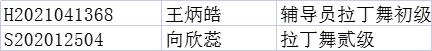 公示名单 改错 8.11