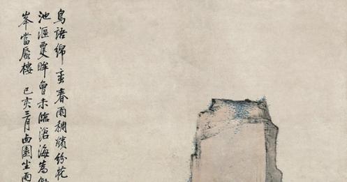 """十七世纪之""""四僧""""与""""四王吴恽""""(下)"""